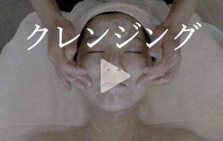 ミルククレンジング動画
