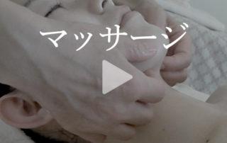 フェイシャルマッサージ動画
