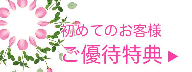 初回優待7000円!